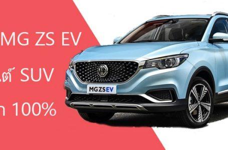 New MG ZS EV 2020 ใหม่!! รถยนต์ไฟฟ้า 100% เปิดตัวในไทย ด้วยราคา 1,190,000 บาท
