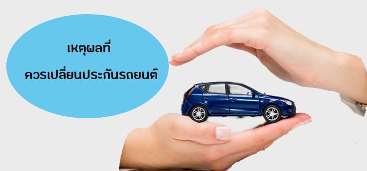 เหตุผลที่ควรเปลี่ยนประกันรถยนต์