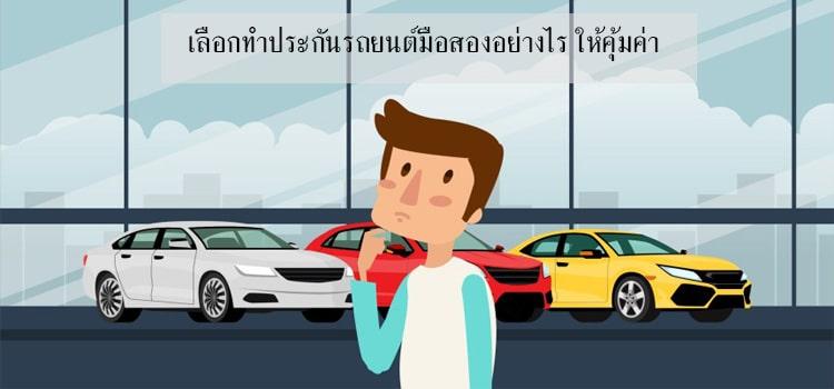เลือกทำประกันรถยนต์มือสองอย่างไร ให้คุ้มค่า