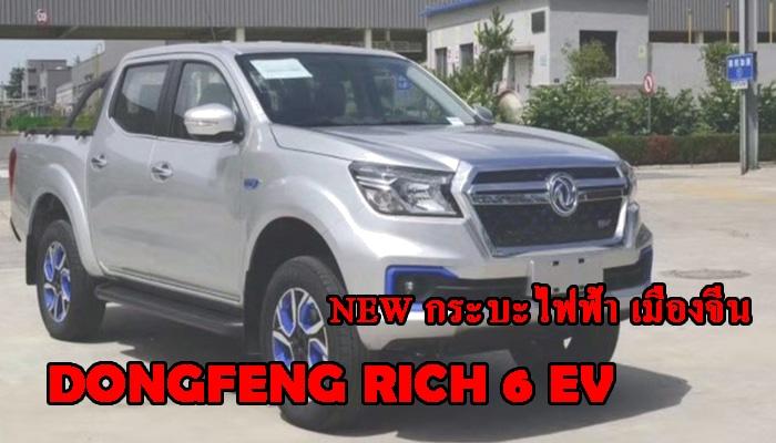 เปิดตัวใหม่!! Dongfeng Rich 6 EV รถกระบะไฟฟ้า ในประเทศจีน 2
