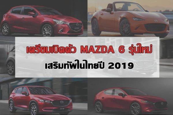 Mazda เตรียมเสริมทัพ 6 รุ่นใหม่ พร้อมเปิดตัวในไทยปี 2019