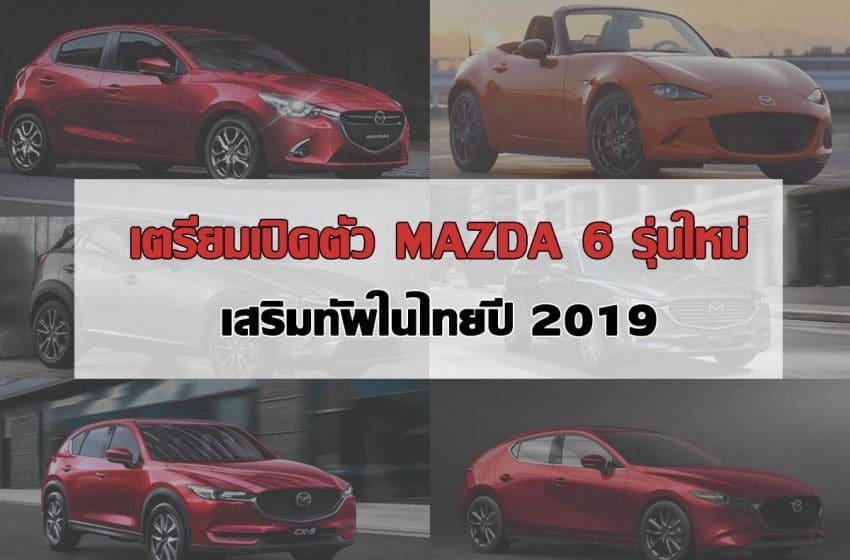 รถใหม่มาสด้า2019-2020