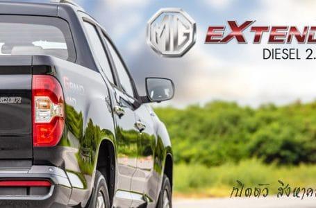 NEW MG EXTENDER รถกระบะ รุ่นแรกของ MG เผยโฉมที่ไบเทคบางนา สิงหาคมนี้