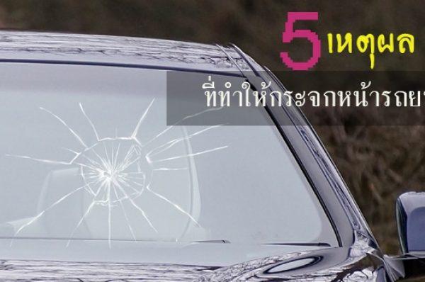 5 สาเหตุ ที่ทำให้กระจกหน้ารถยนต์ของคุณ นั้นแตกเองได้