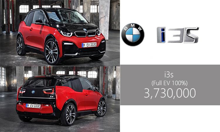 ราคา BMW i3s