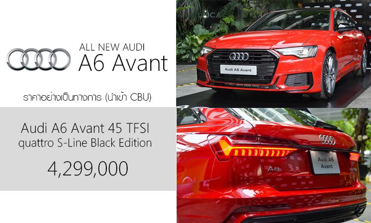 ราคาอย่างเป็นทางการ Audi A6 Avant 45 TFSI quattro S-Line Black Edition