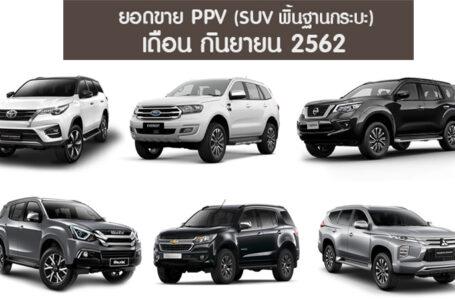 ยอดขายรถยนต์กลุ่ม PPV (SUV พื้นฐานกระบะ) ในเดือนกันยายน 2019