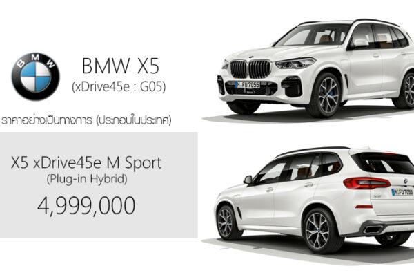 BMW X5 xDrive45e (Plug-in Hybrid) ราคา 4.99 ล้านบาท