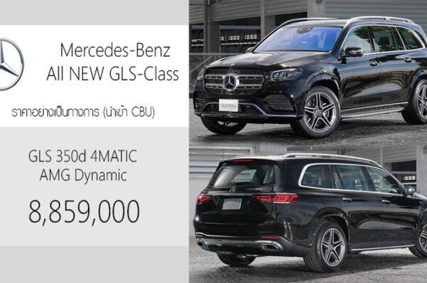 Mercedes-Benz GLS 350d 4MATIC ราคา 8,859,000 บาท (นำเข้า CBU)
