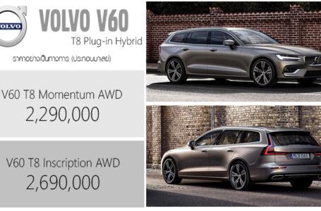 All NEW Volvo V60 T8 AWD ราคา 2,290,000 – 2,690,000 บาท