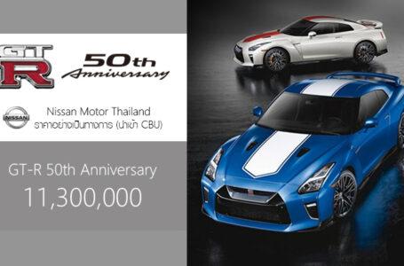 Nissan GT-R 50th Anniversary ราคา 11.3 ล้านบาท