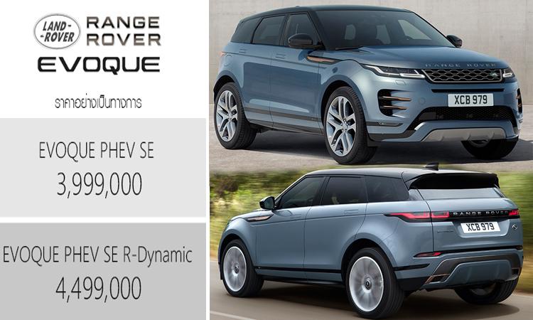 ราคาอย่างเป็นทางการ (นำเข้า CBU) All NEW Range Rover EVOQUE (Plug-in Hybrid)