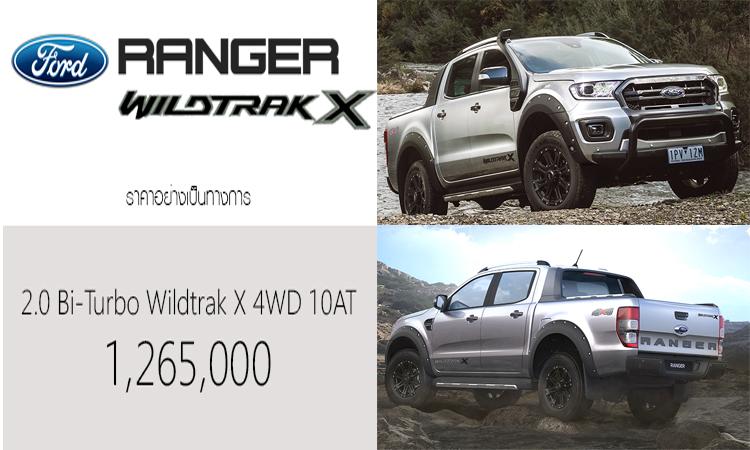 Ford Ranger 2.0 Bi-Turbo Wildtrak X 4WD 10AT