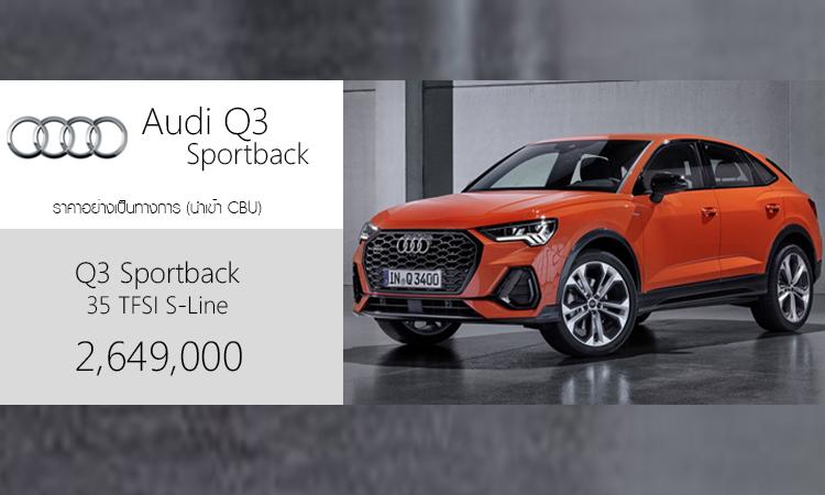 ราคา All NEW Audi Q3 Sportback