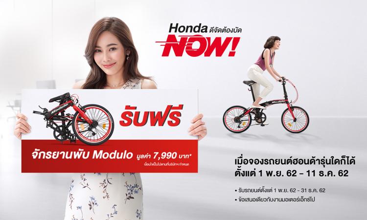 "Honda จัดโปรโมชั่น""ดีจัดต้องบัดนาว"" รับฟรี จักรยาน เมื่อจองรถยนต์ฮอนด้าทุกรุ่น"