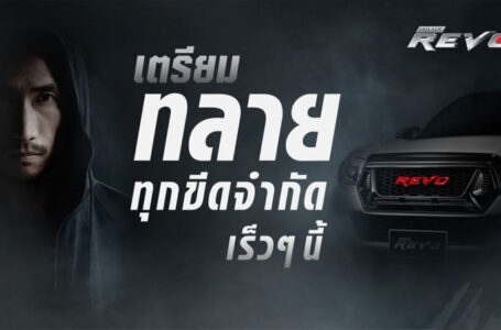 Toyota Hilux Revo ตัวใหม่ มีพี่ตูน Body Slam เป็นพรีเซนเตอร์