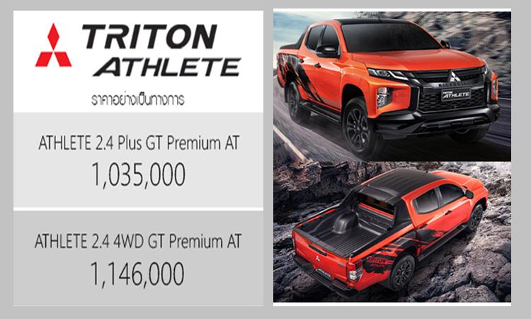 ราคาอย่างเป็นทางการ (Double Cab 4 ประตู) Mitsubishi Triton ATHLETE