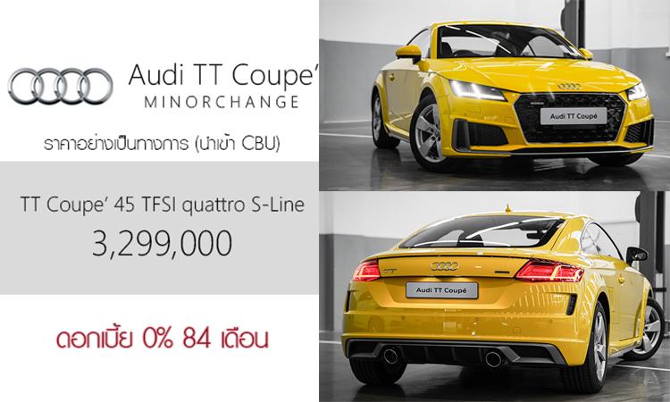 โปรโมชั่น Audi TT Coupe' 45 TFSI quattro S-Line