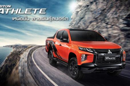 ราคา ตารางผ่อนดาวน์ Mitsubishi Triton ATHLETE 2.4 MIVEC AT 2WD / 4WD ปี 2020-2021