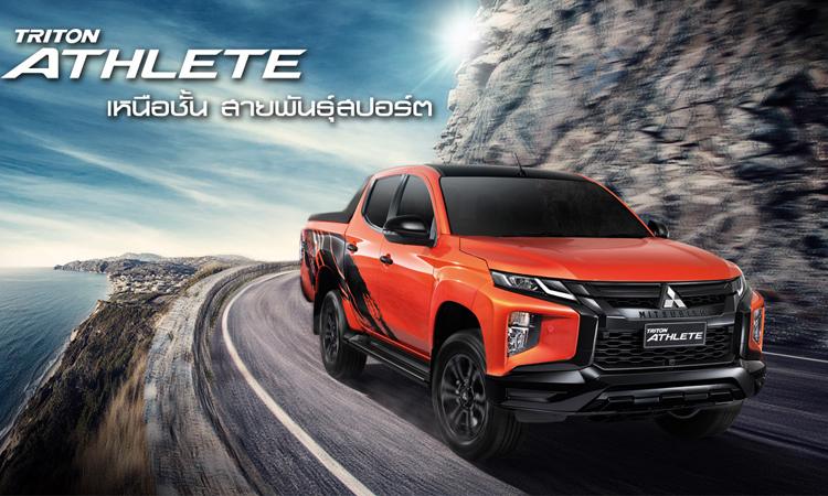 Mitsubishi Triton ATHLETE 2.4 MIVEC AT 2WD / 4WD ราคา 1,035,000 – 1,146,000 บาท