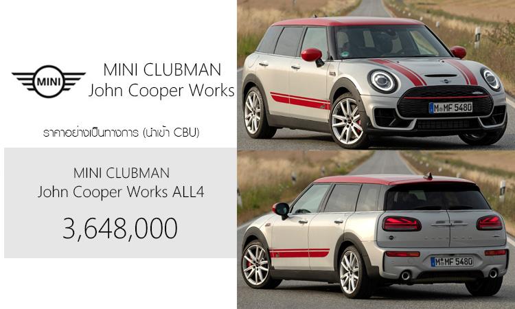 ราคาอย่างเป็นทางการ MINI JCW Clubman ALL4