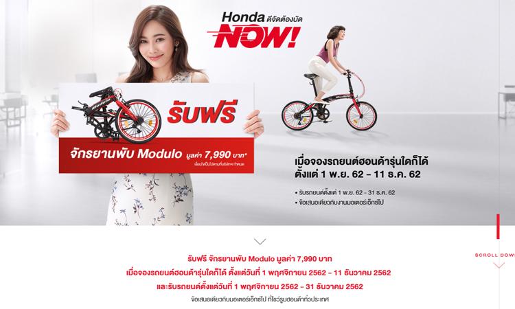 """Honda จัดโปรโมชั่น""""ดีจัดต้องบัดนาว"""" รับฟรี จักรยาน"""
