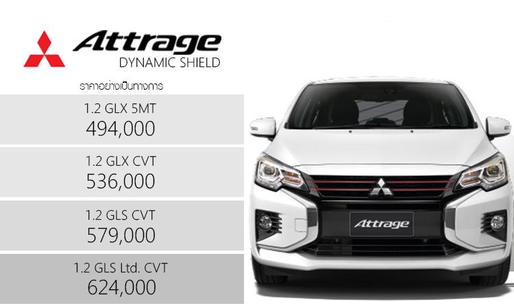 ราคาอย่างเป็นทางการ Mitsubishi Attrage Dynamic Shield (Minorchange)