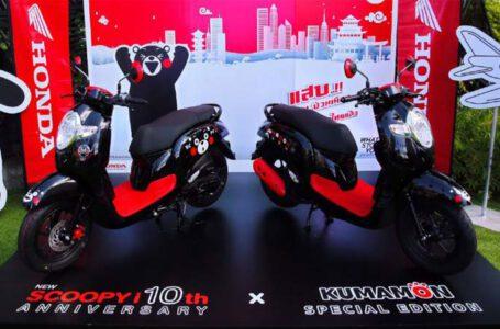 เผยโฉม New Scoopy i Kumamon ฉลองครบรอบ 10 ปี Honda