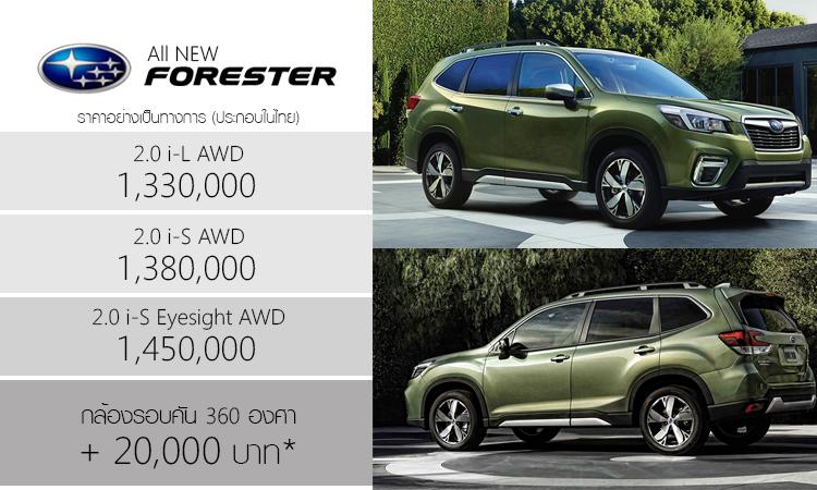 ราคาอย่างเป็นทางการ (ประกอบในประเทศ) All NEW Subaru Forester (SGP Platform)