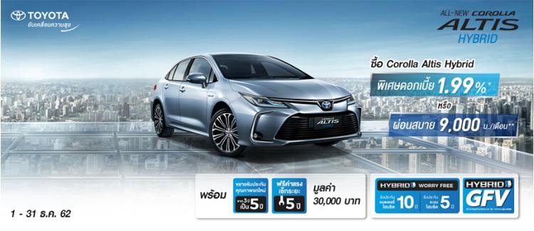 โปรโมชั่น All-New Toyota Corolla Altis 2020 จองและรับรถตั้งแต่วันที่ 1 - 31 ธันวาคม 2562