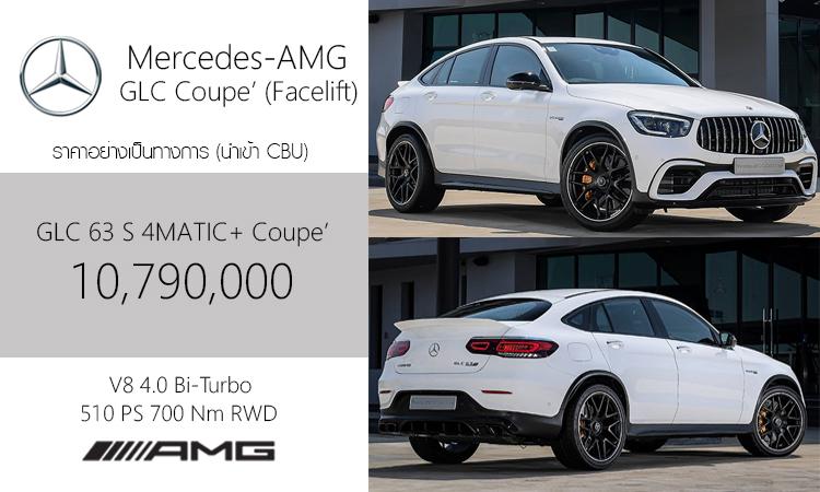 ราคา Mercedes-AMG GLC 63 S 4MATIC+ Coupe