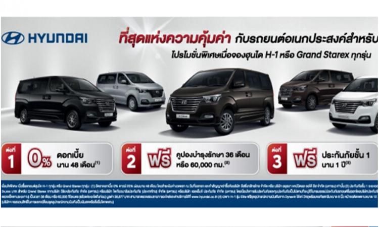 โปรโมชั่นส่งท้ายปี 2562 Hyundai H-1 และ Hyundai Grand Starex 1