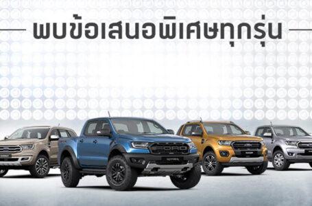 โปรโมชั่น Ford ส่งท้ายปี 2562 พร้อมข้อเสนอเดียวกับ Motor Expo 2019