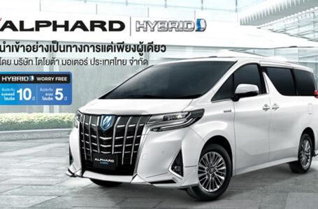 ราคาตารางผ่อน/ดาวน์ Toyota Alphard 2020 (โตโยต้าอัลฟาร์ด)