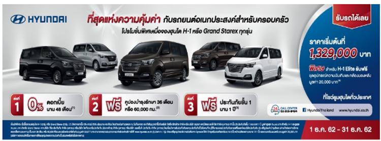 โปรโมชั่นส่งท้ายปี 2562 Hyundai H-1 และ Hyundai Grand Starex 2