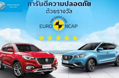 ใหม่ MG HS และ MG ZS EV ใหม่ได้รับการจัดอันดับความปลอดภัยระดับ Euro NCAP 5 ดาว