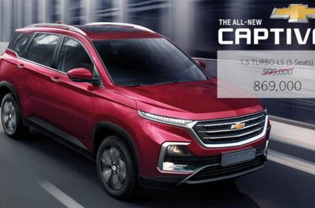 Chevrolet CAPTIVA 1.5 TURBO LS 5 ที่นั่ง ปรับราคาพิเศษเหลือ 869,000 บาท ที่จำกัดเพียงแค่ 300 คัน