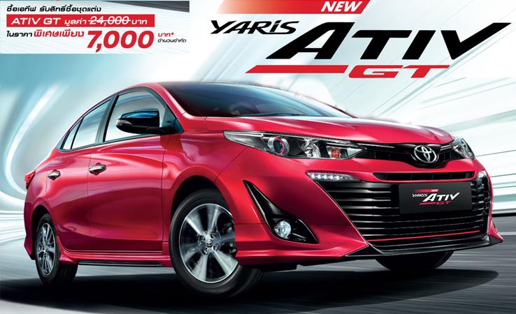 โปรโมชั่น Toyota New Yaris ATIV GT ประจำเดือนมกราคม 2563