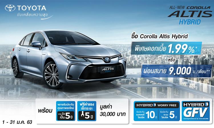 โปรโมชั่น Toyota Corolla Altis