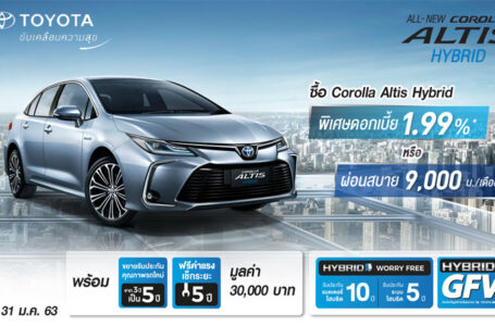 โปรโมชั่น Toyota Corolla Altis สำหรับลูกค้าที่จองและรับรถก่อน 31 มกราคม 2563 นี้