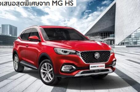 โปรโมชัน New MG HS สำหรับลูกค้าที่จองภายในวันที่ 1 มกราคม 2563 ถึง 31 มกราคม 2563
