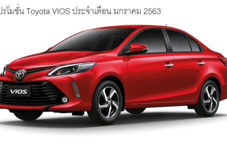 โปรโมชั่น Toyota VIOS ประจำเดือน มกราคม 2563