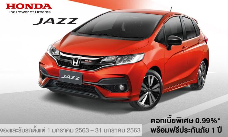 โปรโมชั่น Honda Jazz ประจำเดือนมกราคม 2563