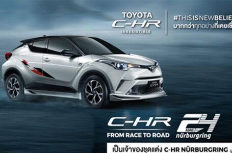 โปรโมชั่น TOYOTA C-HR สำหรับลูกค้าที่จองและรับรถตั้งแต่วันที่ 1 – 31 มกราคม 2563