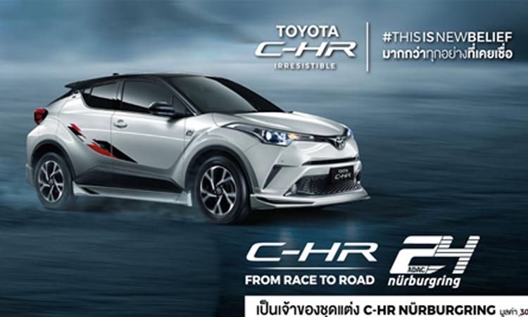 โปรโมชั่น TOYOTA C-HR สำหรับลูกค้าที่จองและรับรถตั้งแต่วันที่ 1 - 31 มกราคม 2563