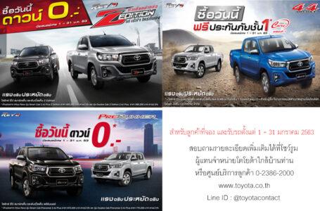 โปรโมชั่น Toyota Hilux Revo สำหรับลูกค้าที่จอง และรับรถ ตั้งแต่ 1 – 31 มกราคม 2563 นี้