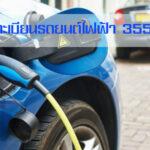 อัตราภาษีค่าจดทะเบียน รถยนต์ไฟฟ้า