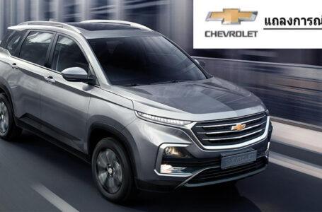 "Chevrolet ยืนยัน ไม่มีนโยบายคืนเงินให้ลูกค้าที่ซื้อ ""Captiva"" ราคาเต็ม"