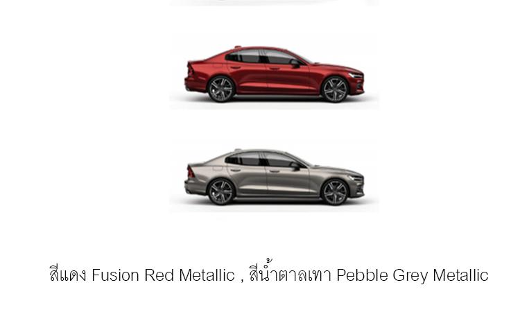 สีตัวถัง All NEW Volvo S60