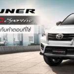 ราคา ตารางผ่อนดาวน์ Toyota Fortuner ปี 2020-2021 1